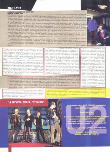 НОВЫЙ РОК-Н-РОЛЛ (UA) MAY 1997 Issue 2-3 page 6