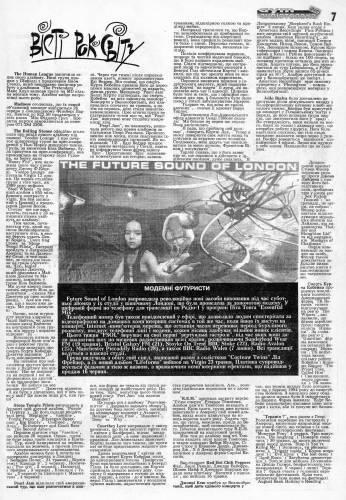 АУТ (UA) 1994 Issue 6